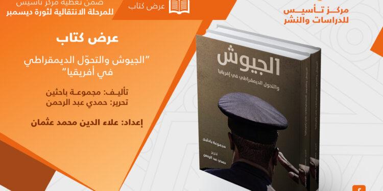 كتاب الجيوش والتحوّل الديمقراطي في أفريقيا
